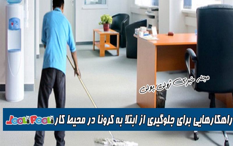 جلوگیری از کرونا در محیط کار
