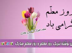 عکس پروفایل روز معلم+ عکس نوشته روز معلم مبارک+ متن تبریک روز معلم