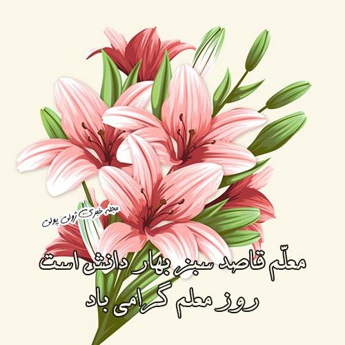 عکس نوشته روز معلم مبارک