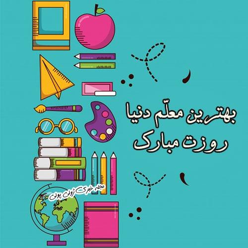 بهترین معلم دنیا روزت مبارک