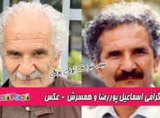 بیوگرافی اسماعیل پوررضا+ اسماعیل پوررضا بازیگر پیشکسوت و همسرش