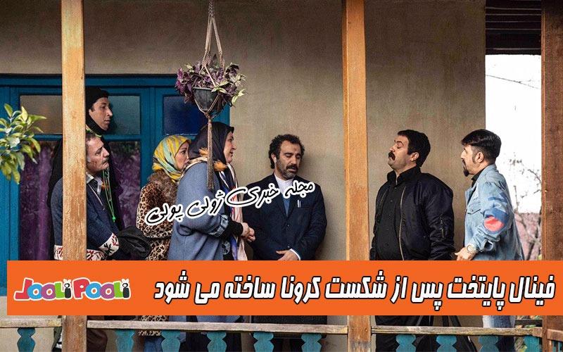 فینال پایتخت پس از شکست کرونا ساخته می شود+ زمان پخش قسمت آخر سریال پایتخت