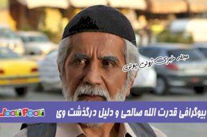 بیوگرافی قدرت الله صالحی+ قدرت الله صالحی بازیگر درگذشت