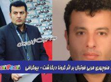 بیوگرافی حمید منوچهری+ حمید منوچهری مربی فوتبال بر اثر کرونا درگذشت