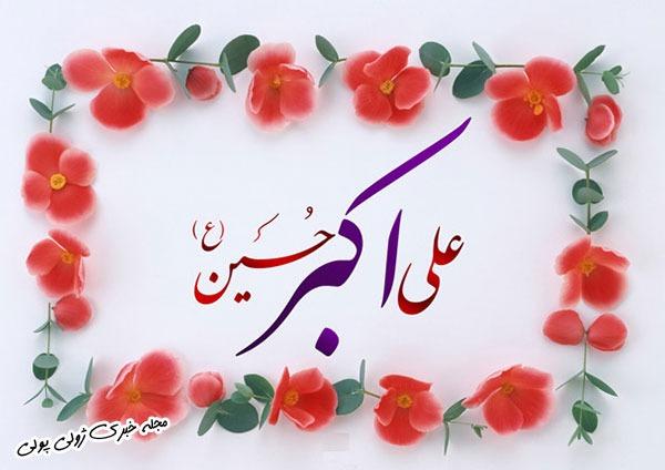 میلاد علی اکبر حسین (ع)