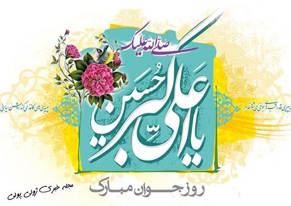 تبریک ولادت حضرت علی اکبر و روز جوان