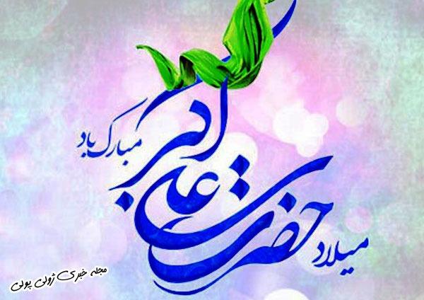 عکس تبریک تولد حضرت علی اکبر