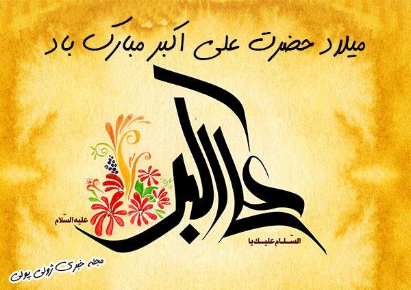 عکس نوشته تبریک میلاد حضرت علی اکبر