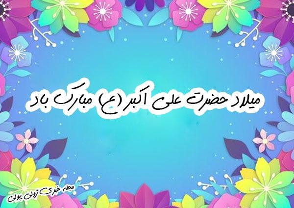 عکس پروفایل تبریک ولادت حضرت علی اکبر