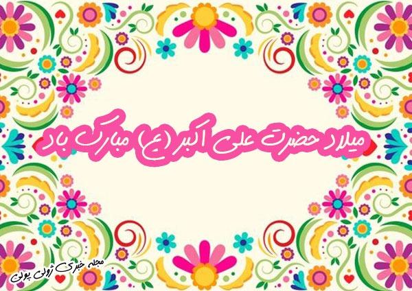 میلاد حضرت علی اکبر مبارک