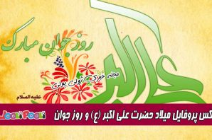 عکس تبریک میلاد حضرت علی اکبر (ع)+ پیام تبریک تولد حضرت علی اکبر (ع)