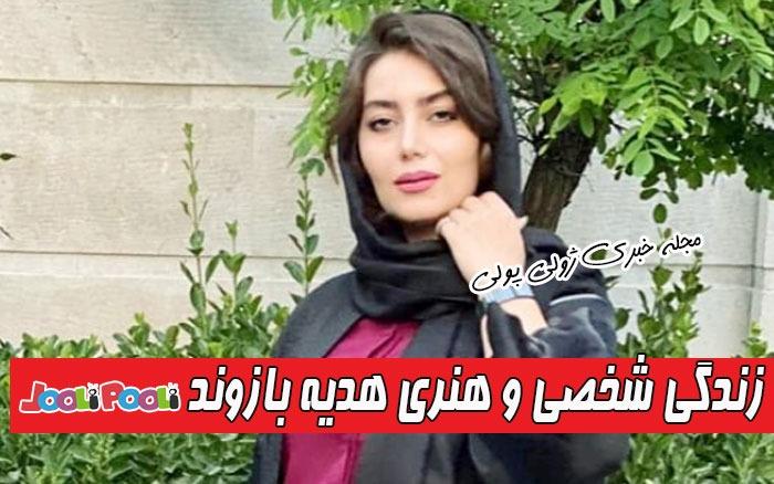 عکسهای هدیه بازوند بازیگر نون خ