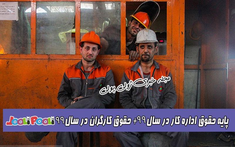 حداقل حقوق و مزایای کارگران در سال ۹۹ چقدر است؟+ حقوق اداره کار در سال ۹۹
