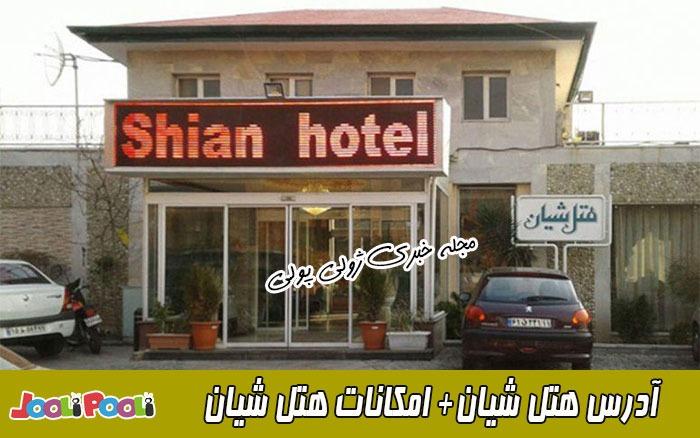 آدرس هتل شیان کجاست؟