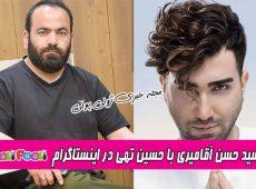 لایو سید حسن آقامیری با حسین تهی در اینستاگرام + ویدئو