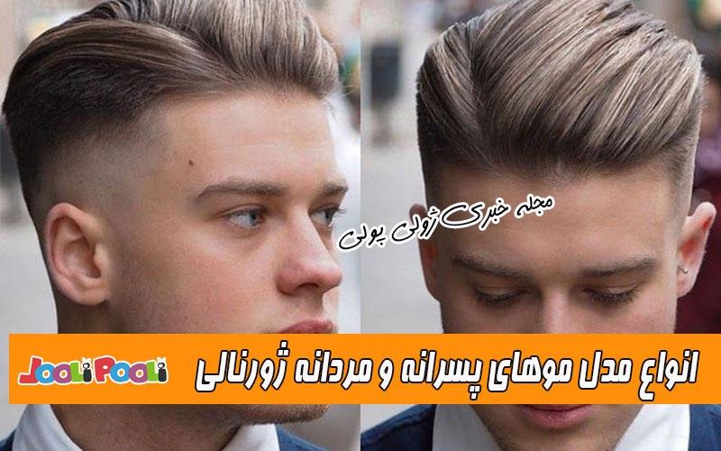 جدیدترین مدل موی مردانه و پسرانه ژورنالی+ مدل مو مردانه کوتاه و بلند