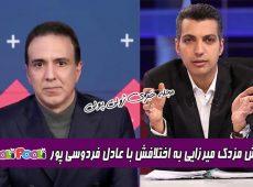 واکنش مزدک میرزایی به شایعه اختلافش با عادل فردوسی پور و دوستی ۲۵ ساله