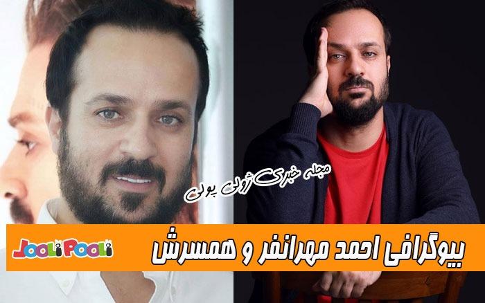 بیوگرافی احمد مهرانفر