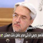 بیوگرافی ابوالقاسم رحیمی انارکی