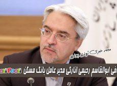 بیوگرافی ابوالقاسم رحیمی انارکی+ مدیرعامل بانک مسکن بر اثر کرونا درگذشت