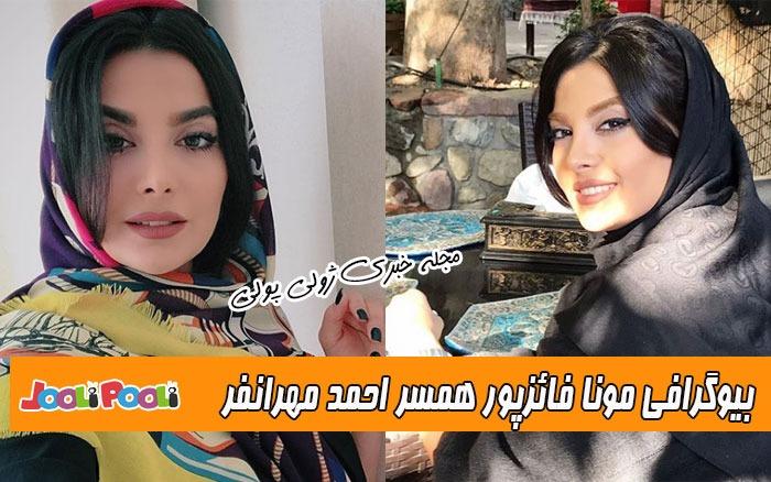 بیوگرافی مونا فائزپور همسر احمد مهرانفر