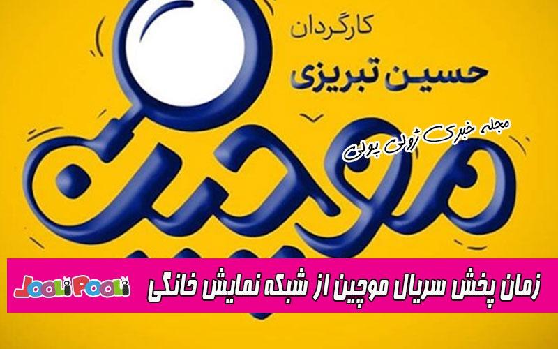 زمان پخش سریال موچین از شبکه نمایش خانگی+ اسامی بازیگران سریال موچین