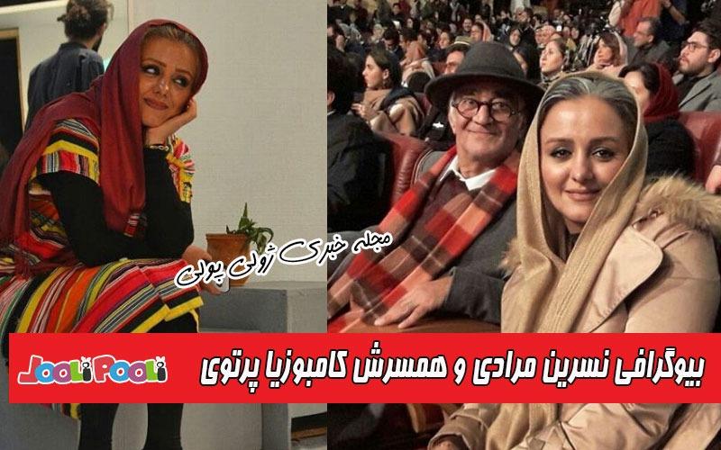 بیوگرافی نسرین مرادی و همسرش کامبوزیا پرتوی+ بازیگر نقش فریده در سریال نون خ