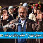زمان پخش قسمت آخر سریال نون خ 2