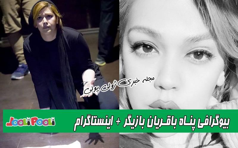 بیوگرافی پناه باقریان + بازیگر نقش ساناز در سریال پایتخت ۶