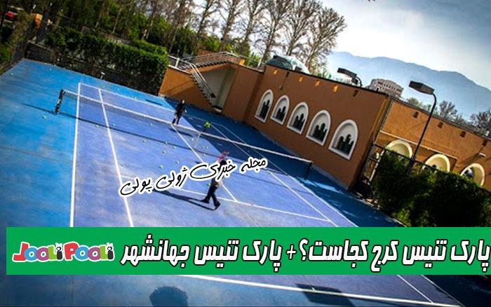 پارک تنیس کرج کجاست؟