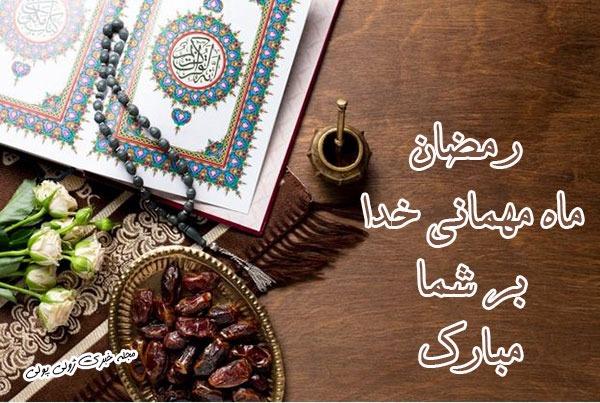 رمضان بر شما مبارک