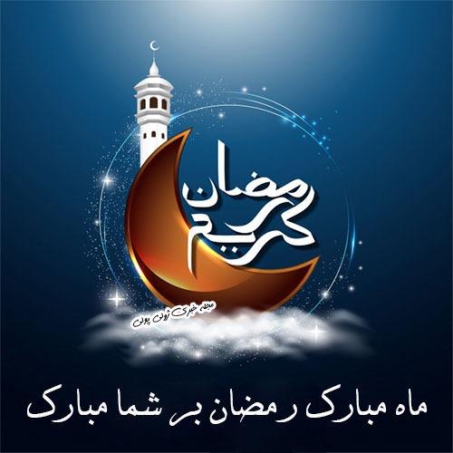 عکس ماه رمضان مبارک