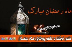 عکس پروفایل ماه رمضان+ عکس نوشته مخصوص ماه رمضان ۱۴۰۰