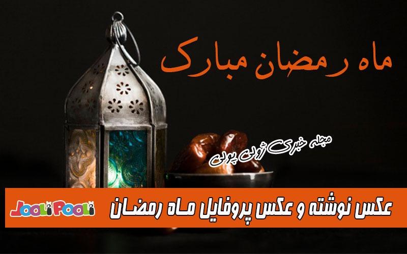 عکس پروفایل ماه رمضان+ عکس نوشته مخصوص ماه رمضان