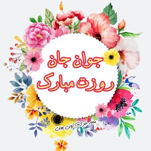عکس نوشته روز جوان مبارک