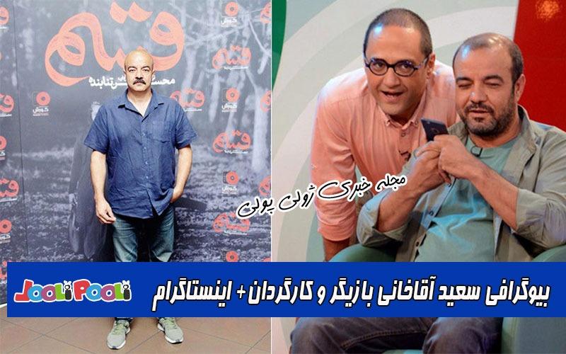 بیوگرافی سعید آقاخانی و همسرش گلرخ حقیقی+ نورالدین خانزاده در سریال نون خ