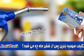 سهمیه بنزین پس از ۶ ماه چه می شود؟+ تکلیف بنزین ذخیره شده در کارت سوخت