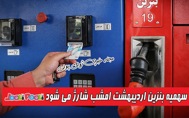 سهمیه بنزین اردیبهشت ۹۹ امشب واریز می شود+ زمان شارژ کارت سوخت اردیبهشت