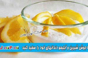 سفید کردن دندان با جوش شیرین و آبلیمو+ سفید کردن دندانهای زرد در خانه