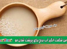 خواص آب برنج برای پوست و مو+ ماسک آب برنج برای پرپشت شدن مو