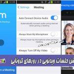 اپلیکیشن زوم برای جلسات ویدئویی آنلاین