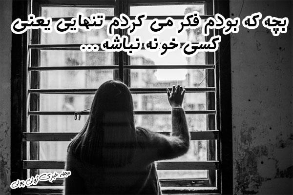 عکس نوشته تنهایی دخترانه