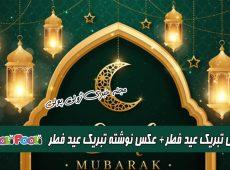 عکس نوشته تبریک عید فطر و عید فطر مبارک+ عکس تبریک عید سعید فطر