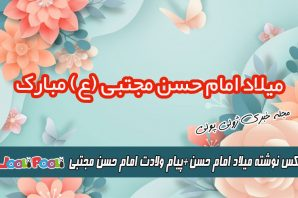 عکس پروفایل ولادت امام حسن مجتبی+ پیام و عکس نوشته تولد امام حسن مجتبی