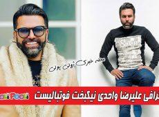 بیوگرافی علیرضا واحدی نیکبخت و همسرش+ اینستاگرام و حواشی زندگی