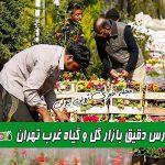 آدرس دقیق بازار گل و گیاه غرب تهران آبشناسان