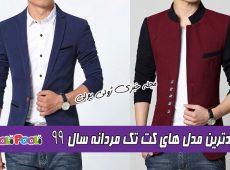 جدیدترین مدلهای کت تک مردانه سال ۹۹+ انواع کت تک اسپرت و مجلسی مردانه