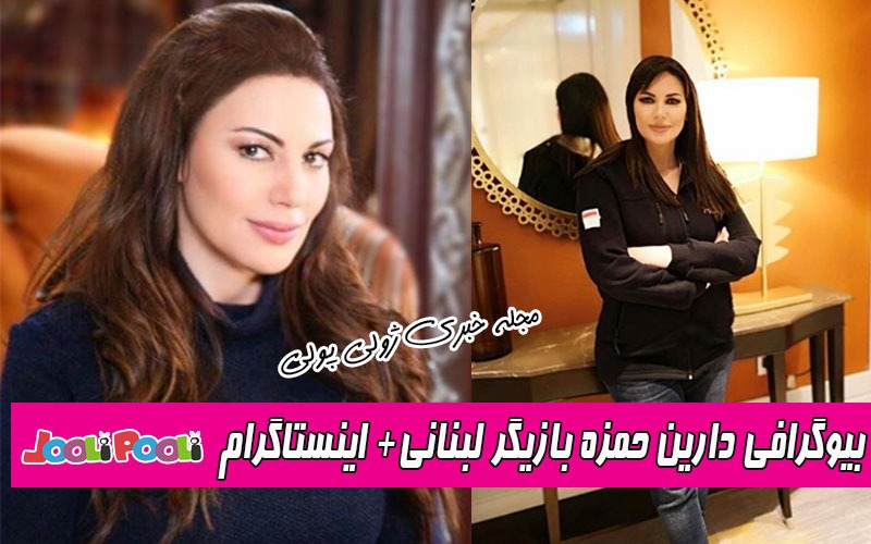 بیوگرافی دارین حمزه بازیگر لبنانی+ عکسها و اینستاگرام دارین حمزه