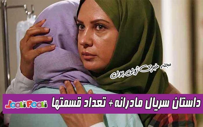 داستان و تعداد قسمتهای سریال مادرانه