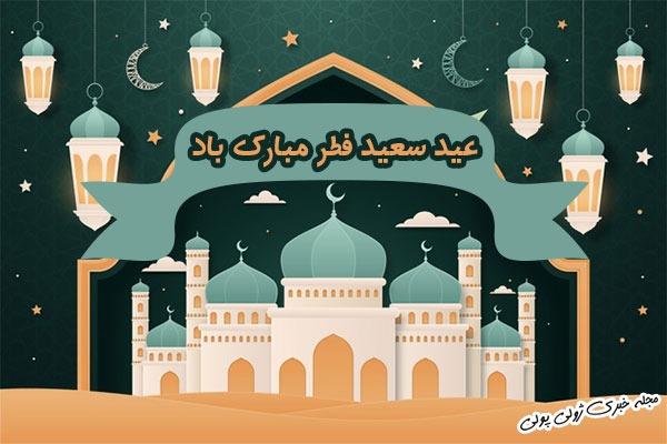 عکس برای عید سعید فطر